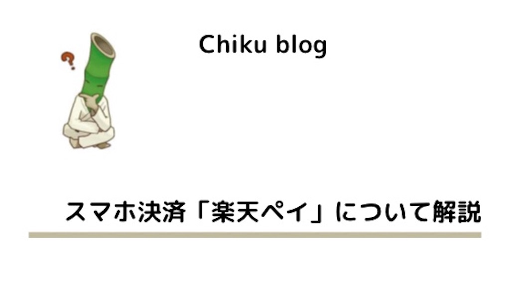 f:id:ChikuNoShow:20210504233518j:image