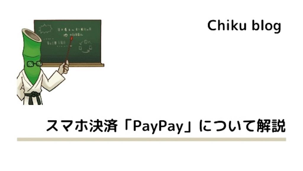 f:id:ChikuNoShow:20210506110558j:image