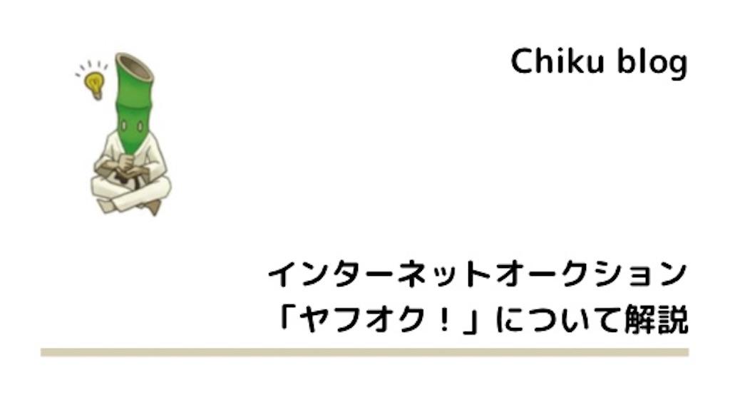 f:id:ChikuNoShow:20210507230658j:image