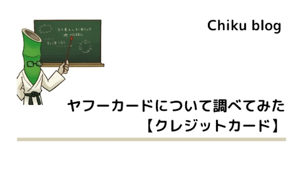 f:id:ChikuNoShow:20210508160934j:image