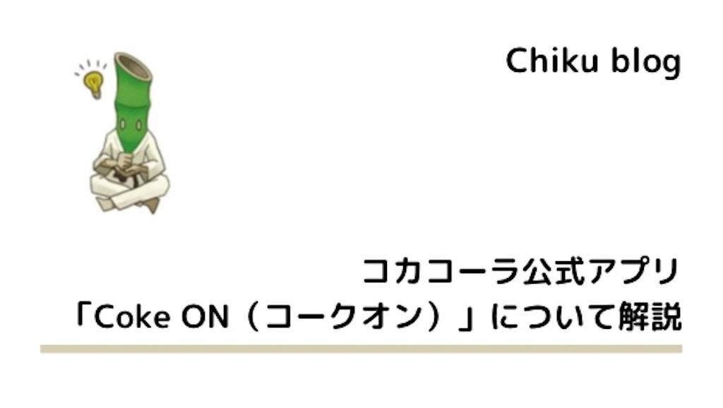 f:id:ChikuNoShow:20210509230911j:image