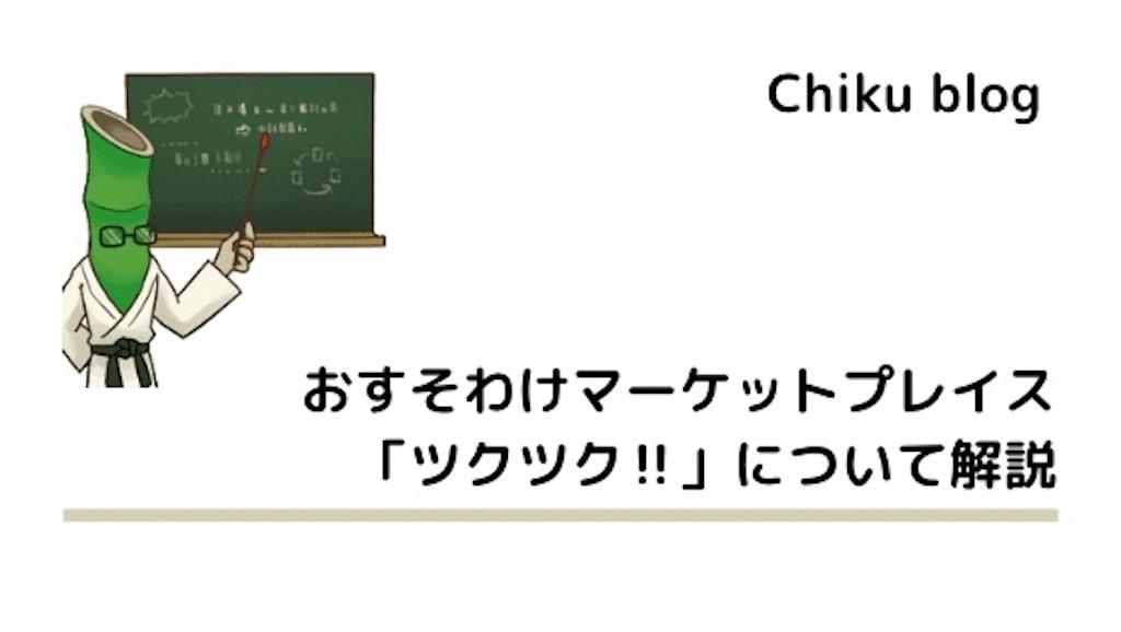f:id:ChikuNoShow:20210510180228j:image