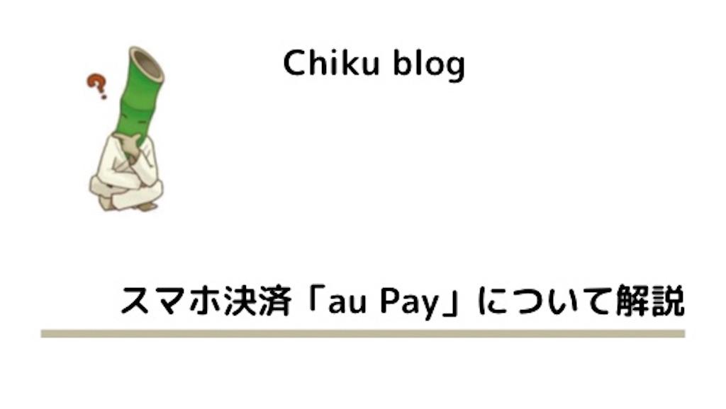 f:id:ChikuNoShow:20210511224038j:image