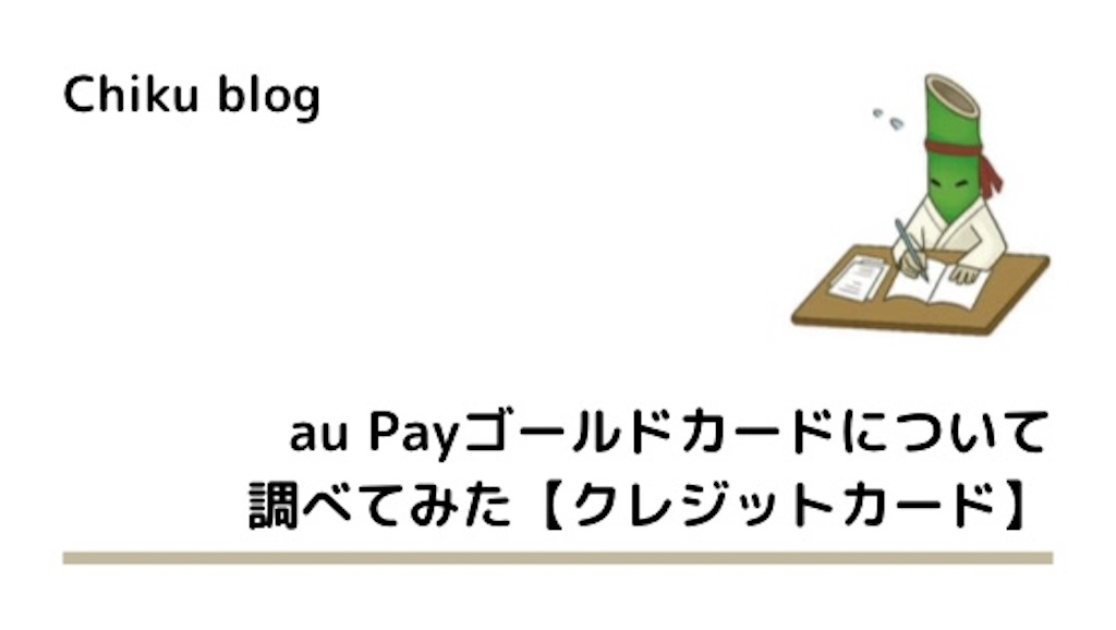 f:id:ChikuNoShow:20210513202957j:image