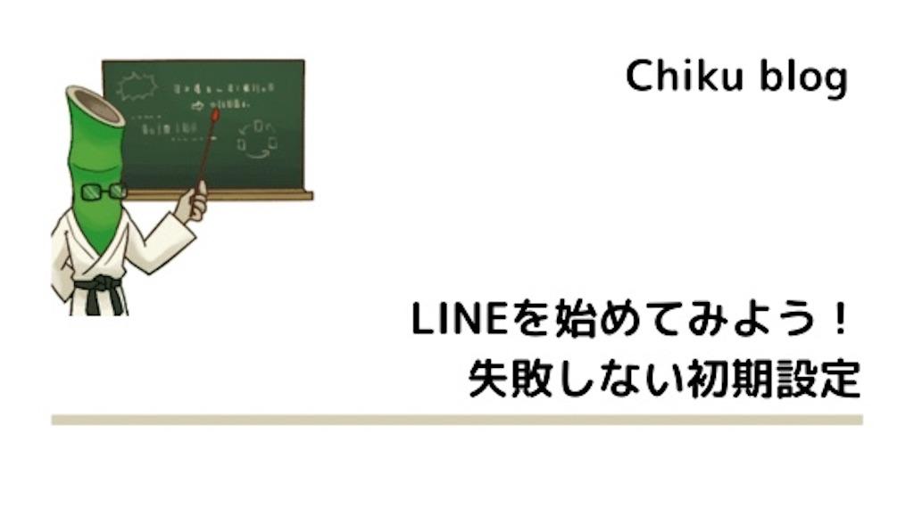 f:id:ChikuNoShow:20210522165044j:image