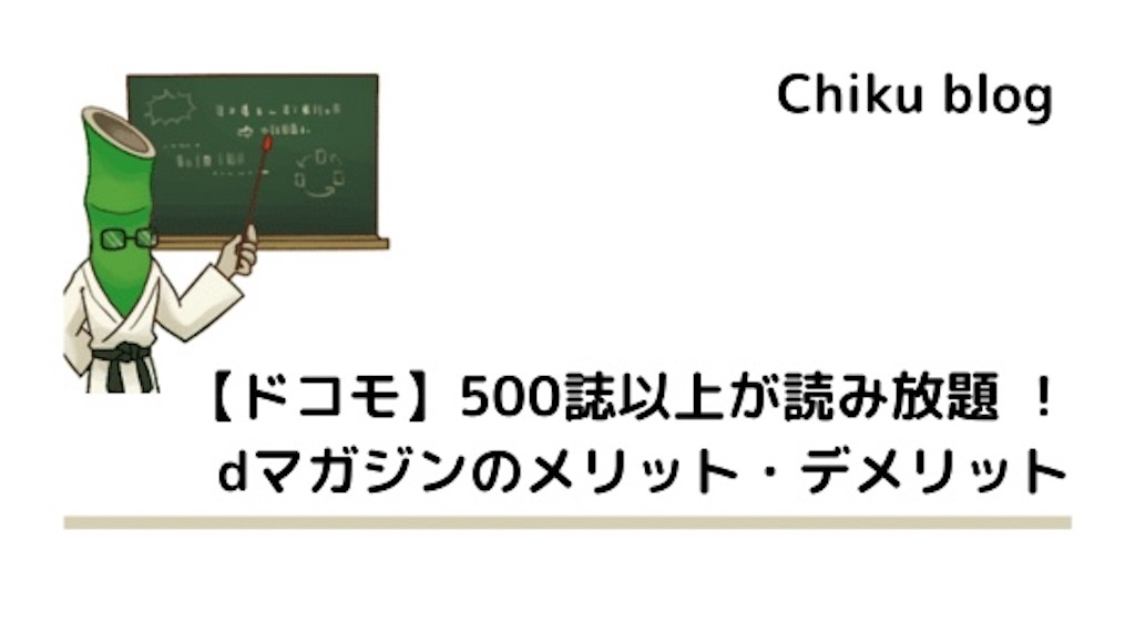 f:id:ChikuNoShow:20210523151903j:image