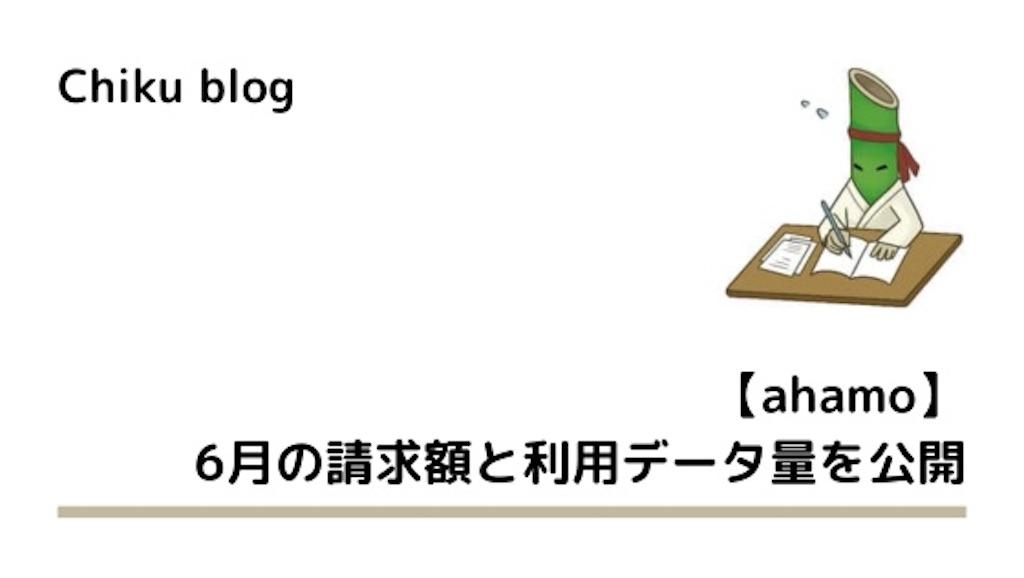f:id:ChikuNoShow:20210610234729j:image