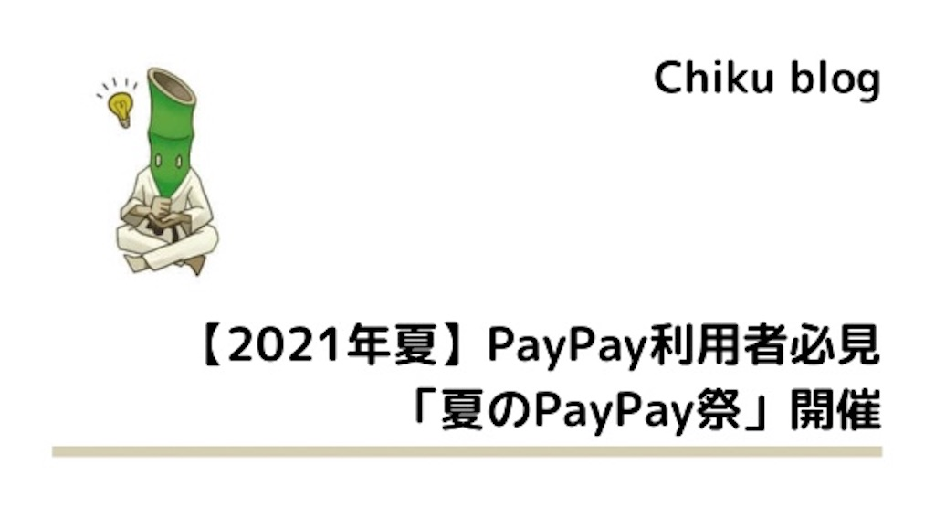 f:id:ChikuNoShow:20210612233105j:image