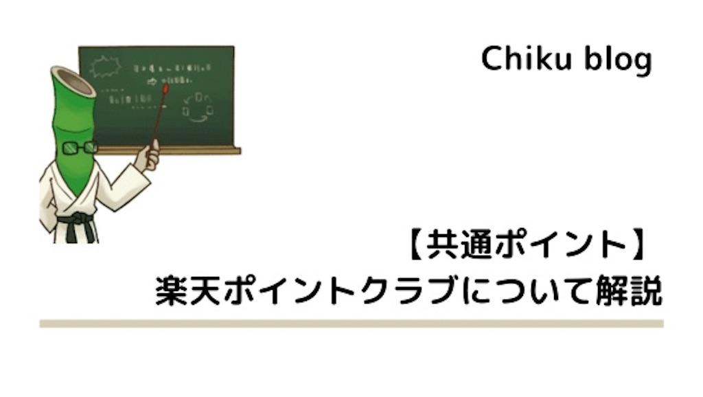 f:id:ChikuNoShow:20210613232014j:image