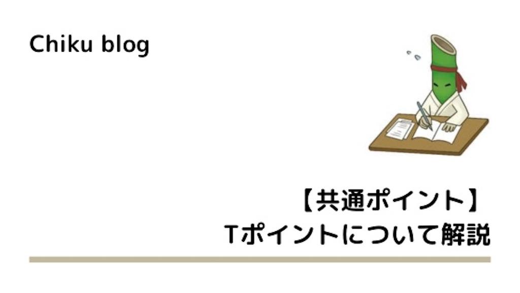 f:id:ChikuNoShow:20210615215906j:image