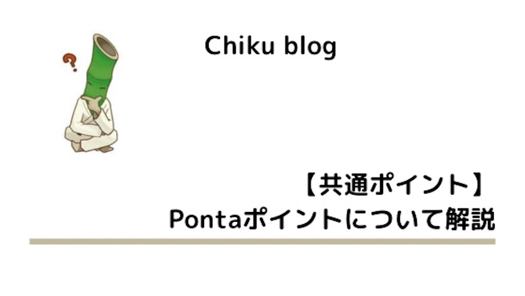 f:id:ChikuNoShow:20210616212420j:image