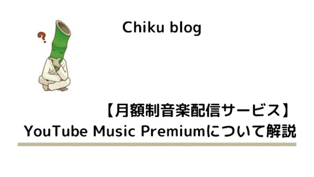 f:id:ChikuNoShow:20210624073359j:image