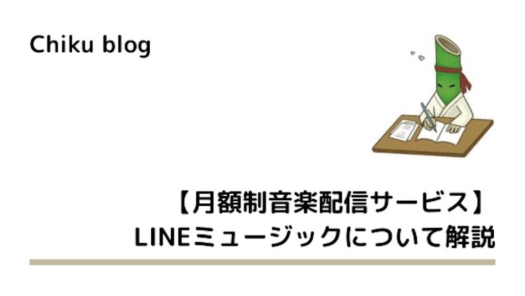 f:id:ChikuNoShow:20210626222210j:image