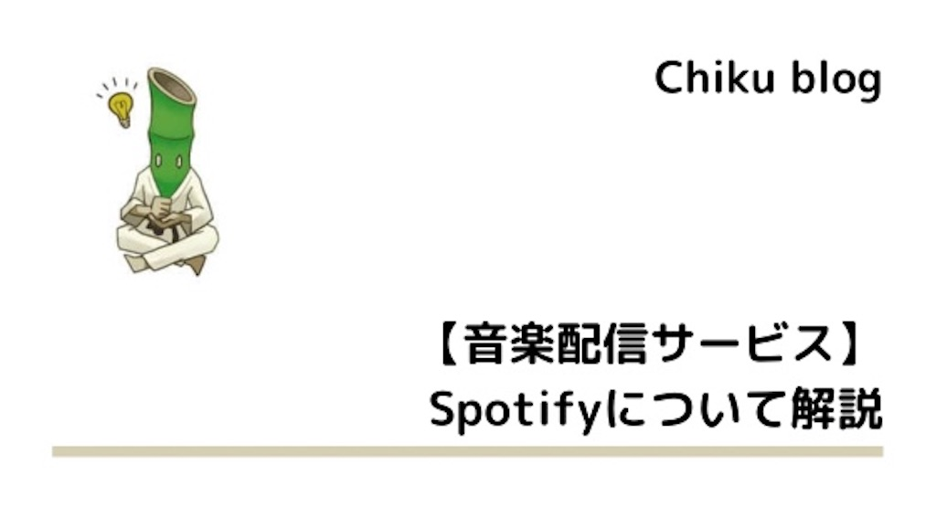f:id:ChikuNoShow:20210628213335j:image