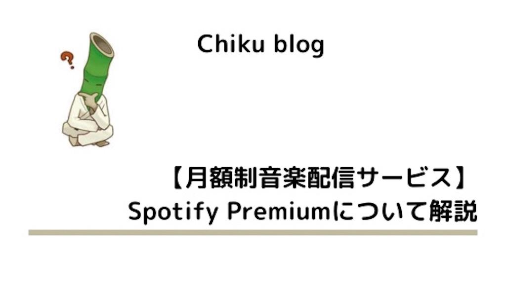 f:id:ChikuNoShow:20210701215906j:image