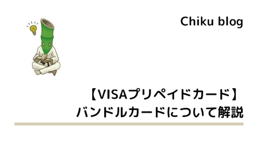 f:id:ChikuNoShow:20210707233517j:image