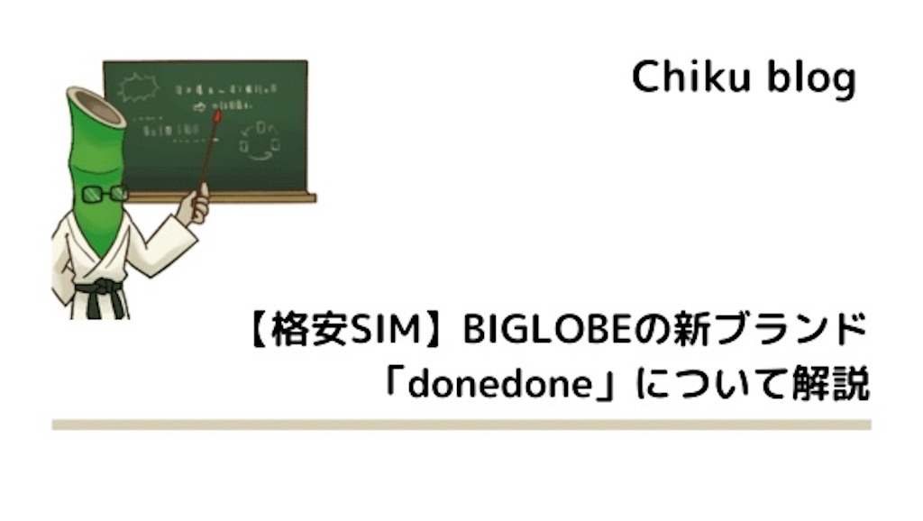 f:id:ChikuNoShow:20210901235328j:image