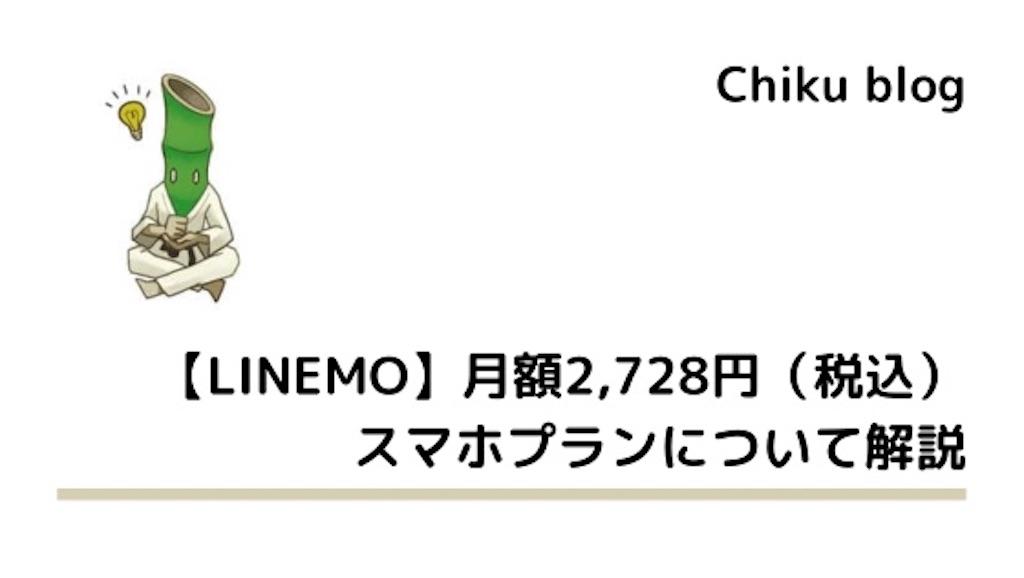 f:id:ChikuNoShow:20210910230824j:image