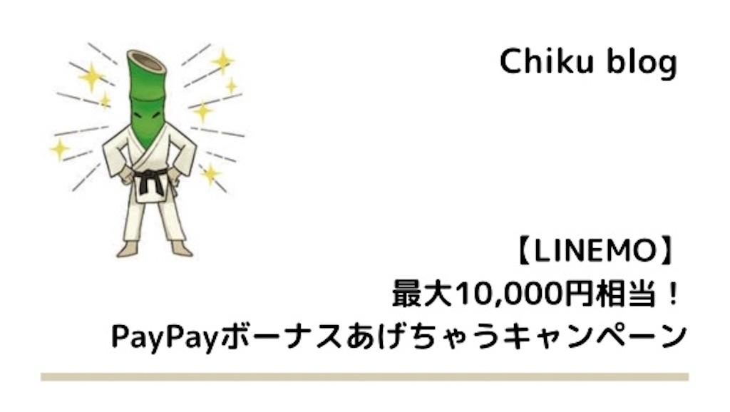 f:id:ChikuNoShow:20210911234723j:image