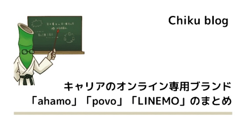 f:id:ChikuNoShow:20210918230610j:image