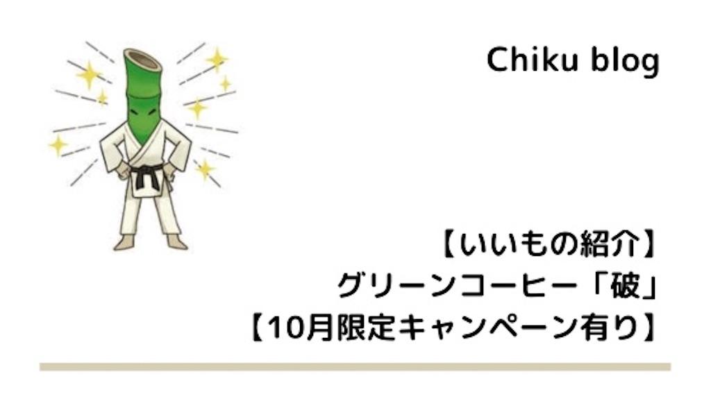 f:id:ChikuNoShow:20211005000904j:image