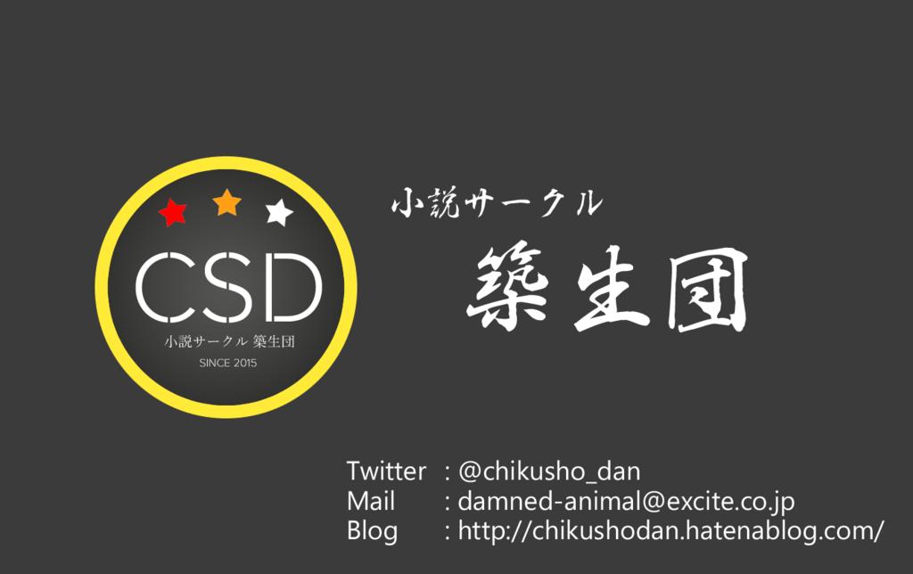 f:id:ChikuShoDan:20170425230216p:plain