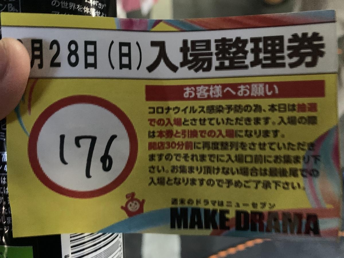 f:id:Chikubishin:20210306140724j:plain