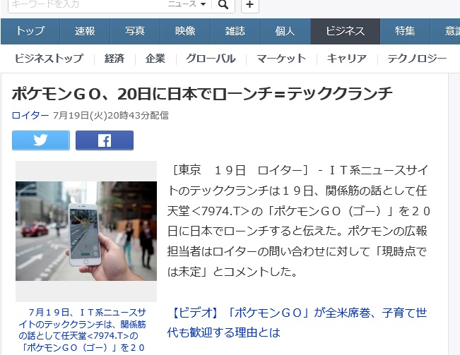 f:id:Chikuwa-GO:20160720140512j:plain