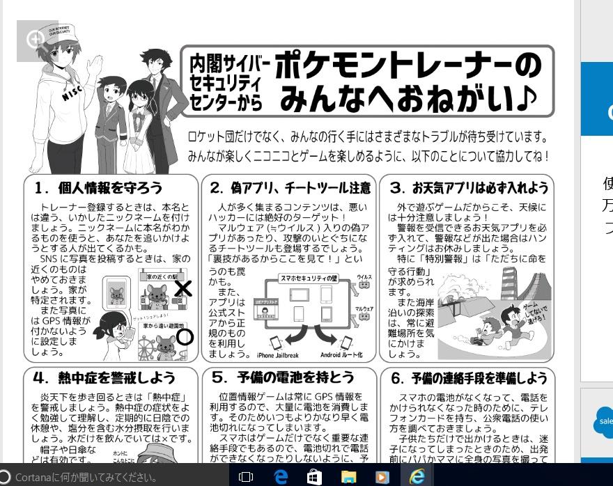f:id:Chikuwa-GO:20160721150219j:plain