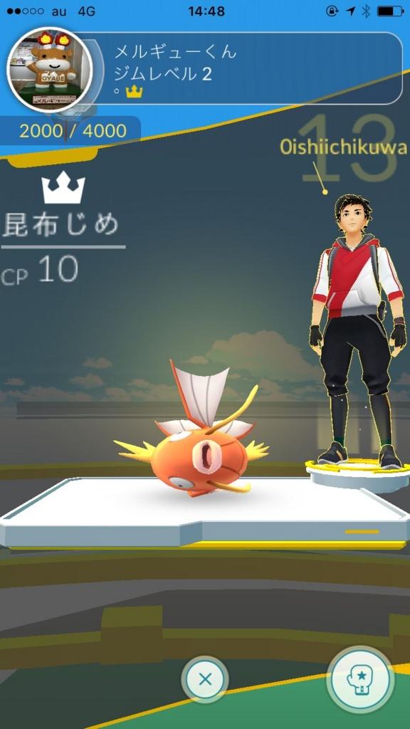 f:id:Chikuwa-GO:20160811025009j:plain