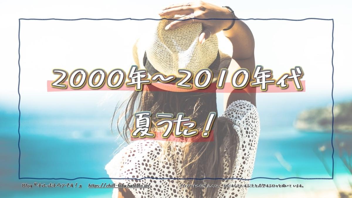 f:id:Chill_Tofu:20200808005944j:plain