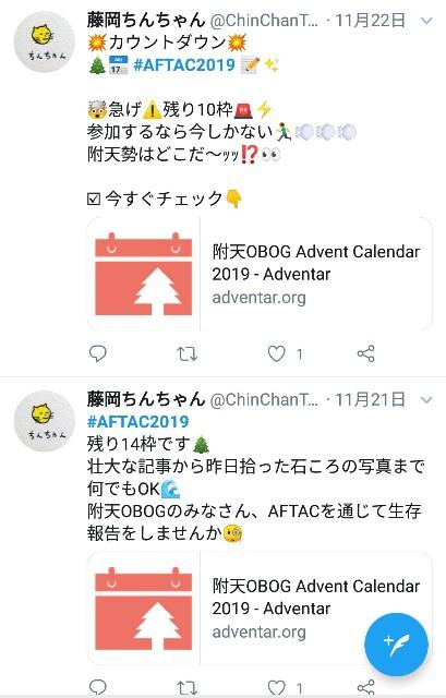 f:id:ChinChanTwo:20191226194652j:plain