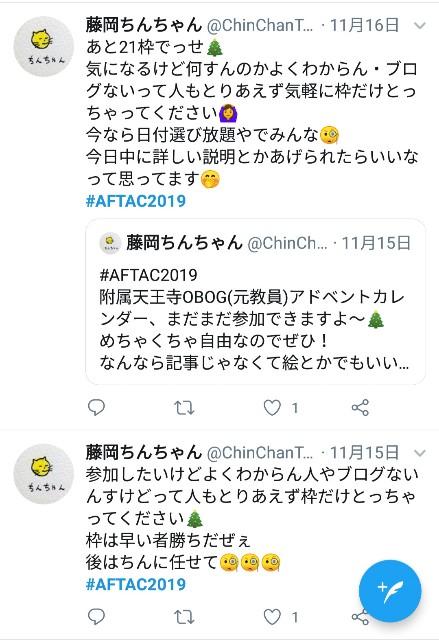 f:id:ChinChanTwo:20191226194703j:plain
