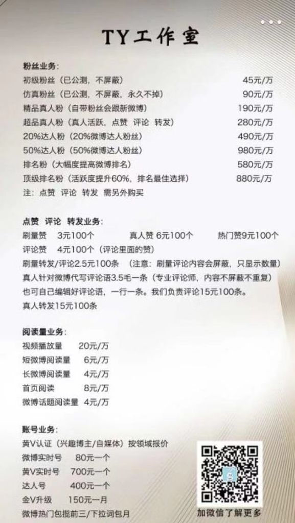 f:id:China-influencer:20181202182303j:plain