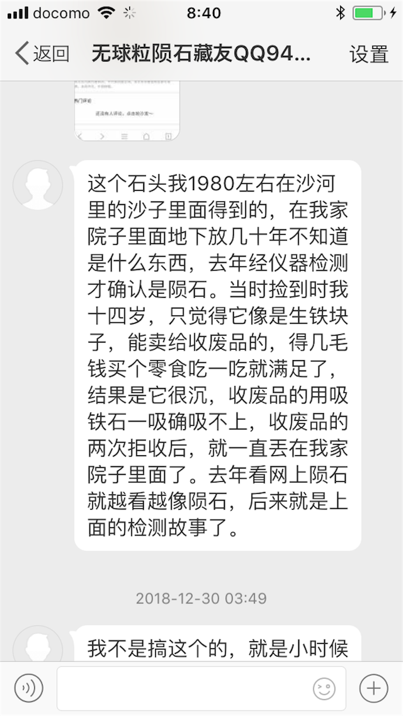 f:id:China-influencer:20190102132156p:image
