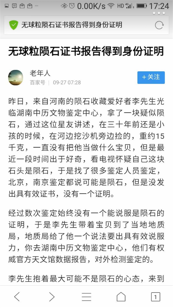 f:id:China-influencer:20190102151351p:image