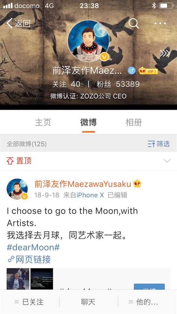 f:id:China-influencer:20190107233904p:image