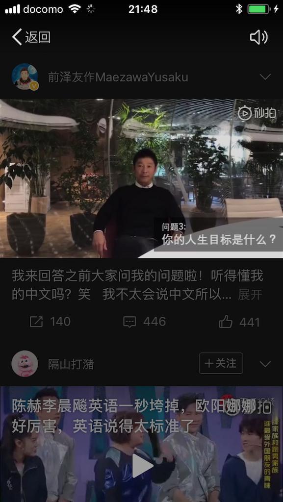 f:id:China-influencer:20190113152338p:image