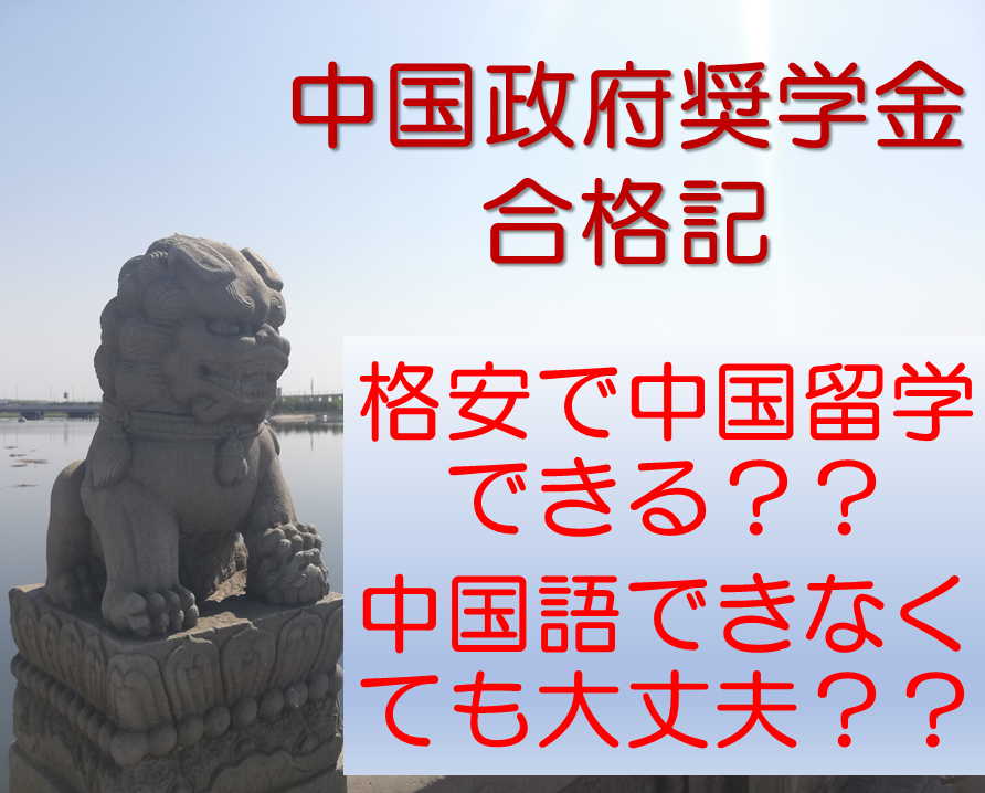 f:id:China-tushin:20200530120923p:plain