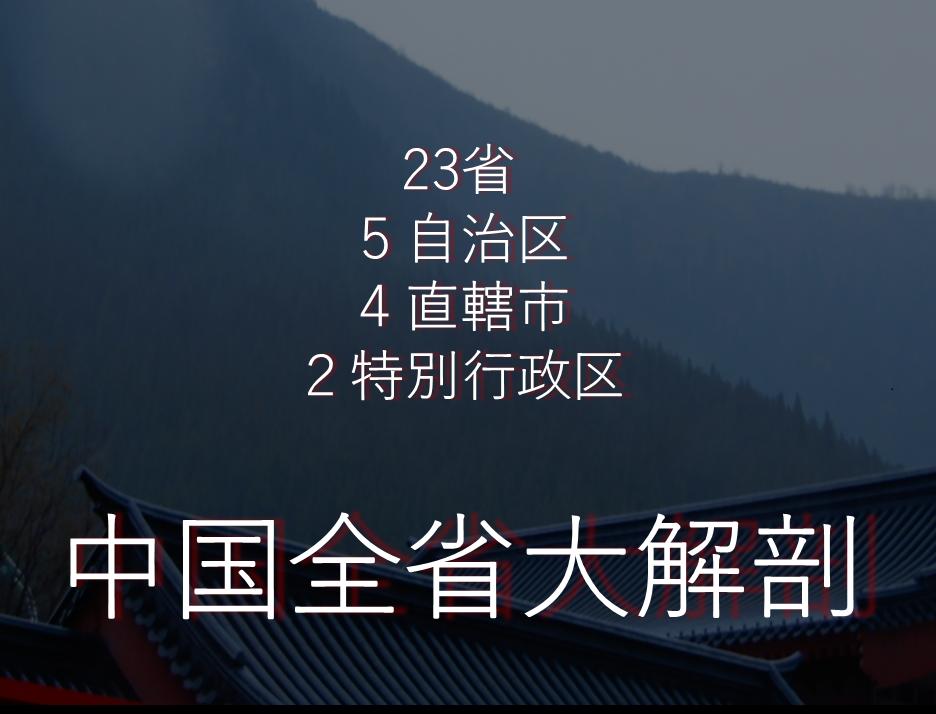 f:id:China-tushin:20200608175053p:plain