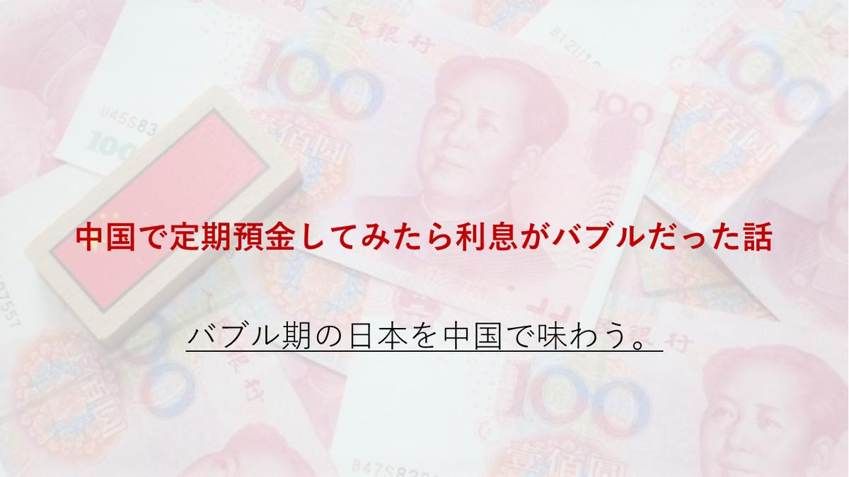 f:id:China-tushin:20200714185649p:plain