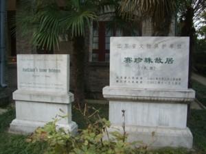 f:id:China21:20091130162517j:image:left