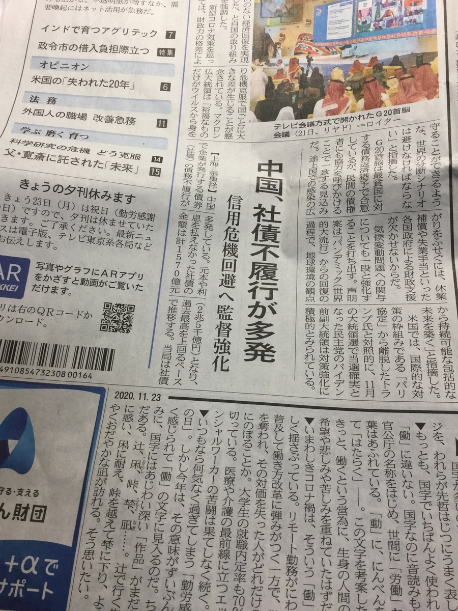 f:id:ChinaFinancialResearch:20201123165040j:plain