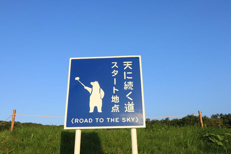 天に続く道1