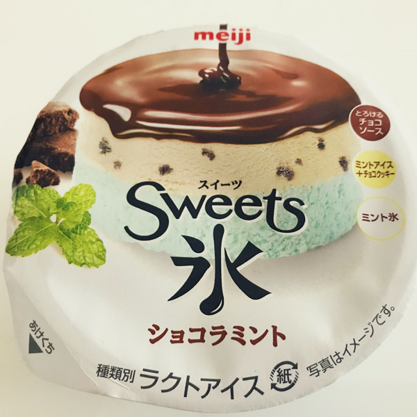 Sweets氷1