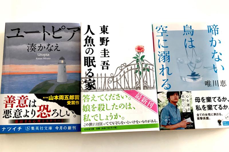 3冊の小説