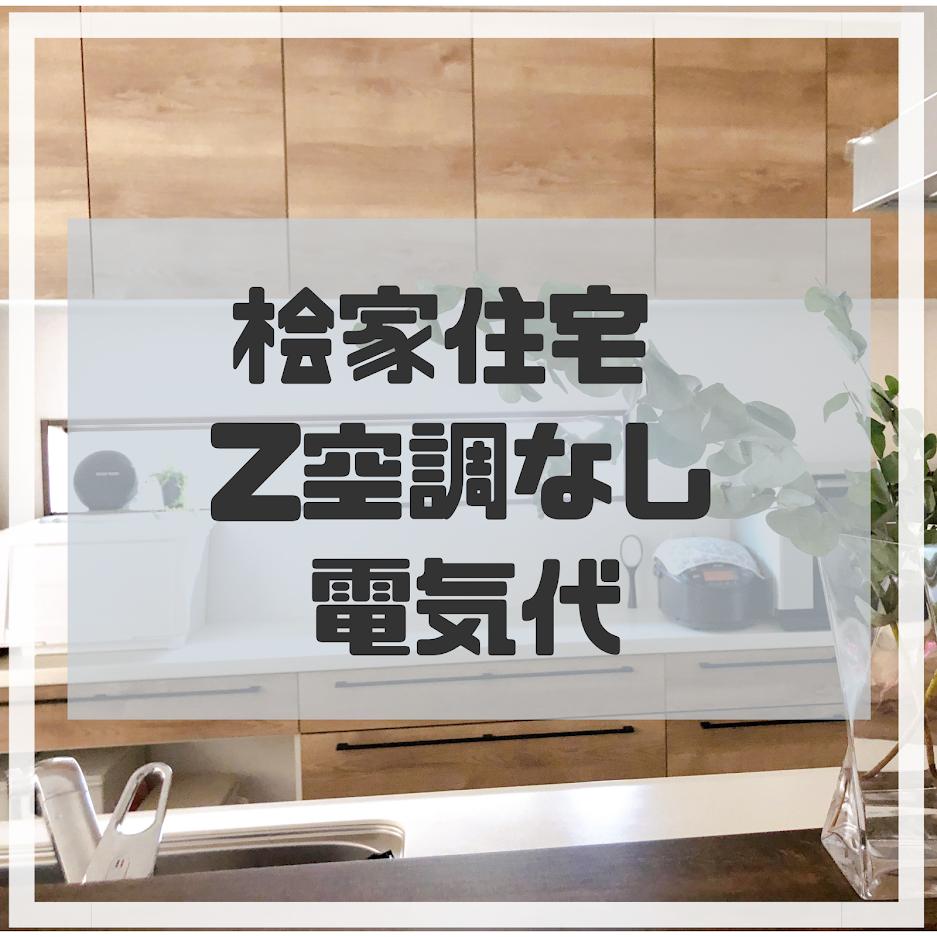 【桧家住宅】Z空調を搭載しなかった電気代はどうなったのか