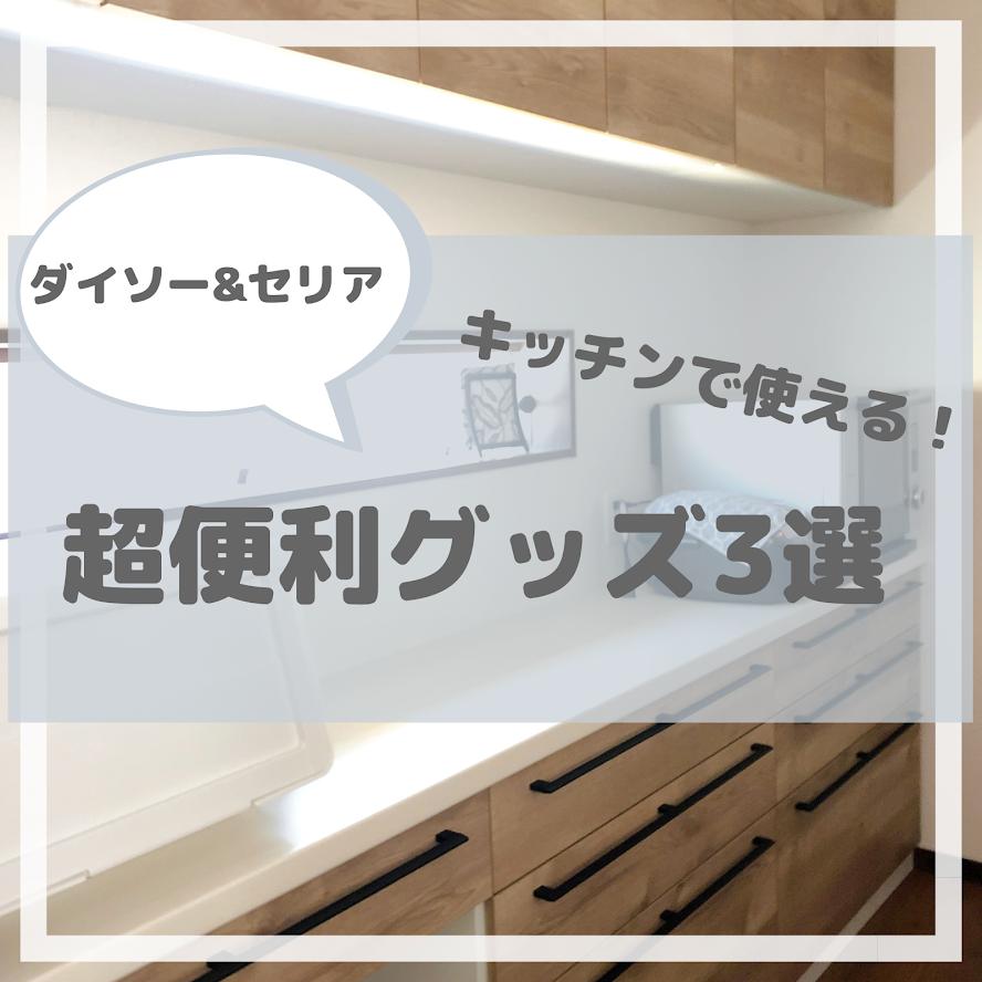 ダイソー&セリアで買えるキッチン便利グッズ【3選】