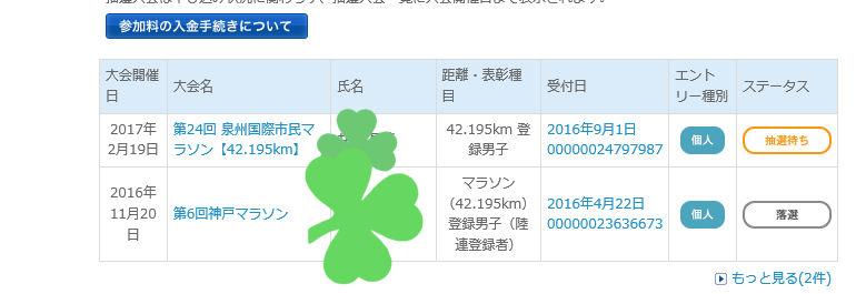 f:id:Choei:20160901111633j:plain