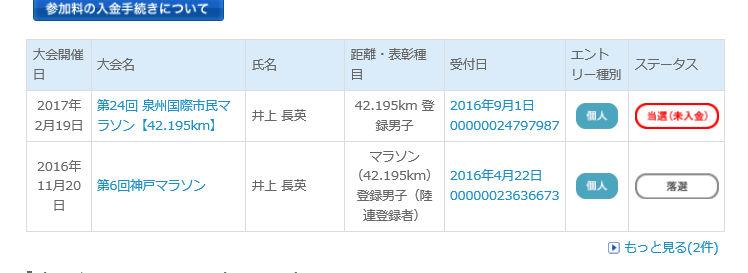 f:id:Choei:20161028113748j:plain